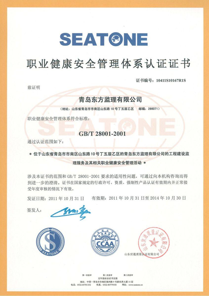 青岛东方监理有限公司--已成为中国最优秀监理企业之!